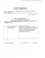 Изменение от 04.10.2017 по Русской,59 к проектной декларации от 01.04.2016 г.
