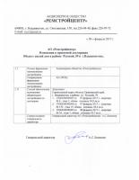 Изменение от 09.02.2017 по Русской,59 к проектной декларации от 01.04.2016 г.