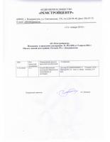 Изменение от 11.01.2018г. к проектной декларации от 05.04.2016г.