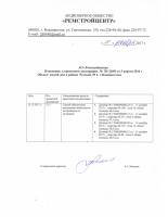 Изменение от 15.12.2017г. к проектной декларации от 05.04.2016г.