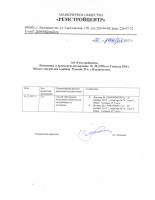 Изменение от 20.12.2017г. по Русской-59 к проектной декларации от 05.04.2016г.