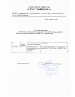 Изменение от 24.01.2018г. к проектной декларации от 05.04.2016г.