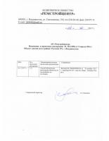 Изменение от 26.12.2017г. к проектной декларации от 05.04.2016г.