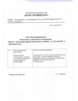 Изменение от 28.06.2017 по Русской,59 к проектной декларации от 01.04.2016 г.