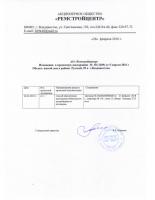 Изменение в проектную декларацию №38 (1209) от 05 апреля 2016