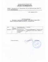 Изменения в проектную декларацию№ 38 (1209) от 5 апреля 2016г.